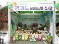 경기도 농특산물 홍보관